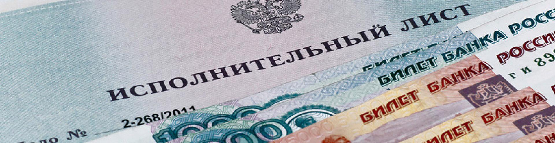 исполнительное производство в Нижнем Новгороде и Нижегородской области