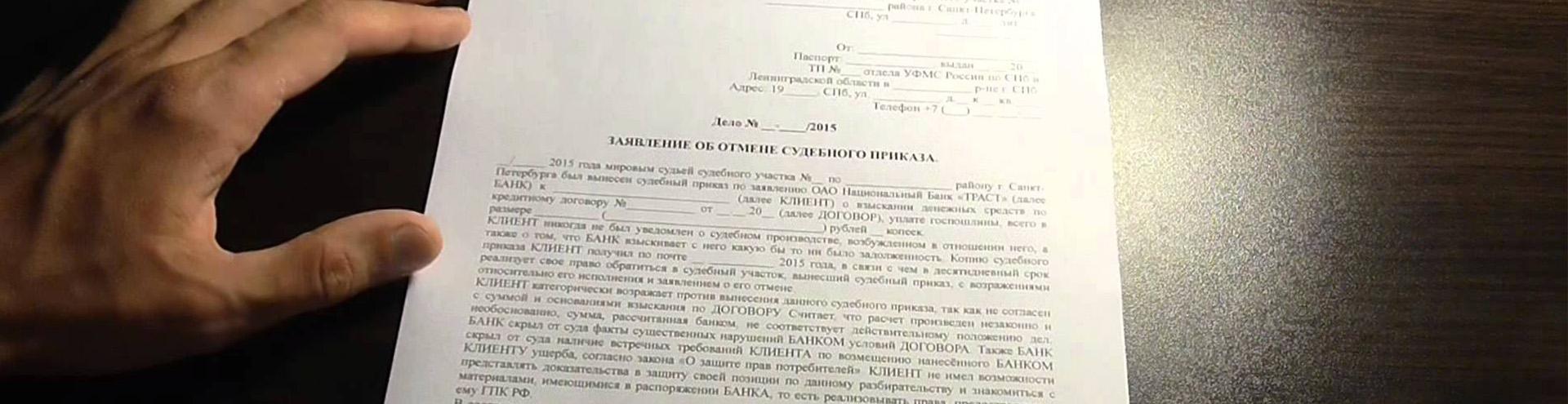 отмена судебного приказа в Нижнем Новгороде и Нижегородской области